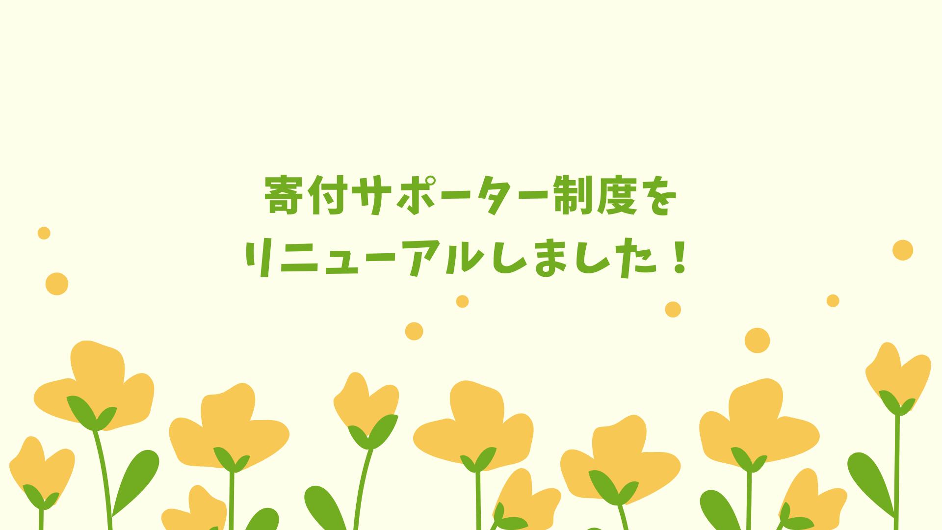 シブヤ大学_寄付サポーター.png