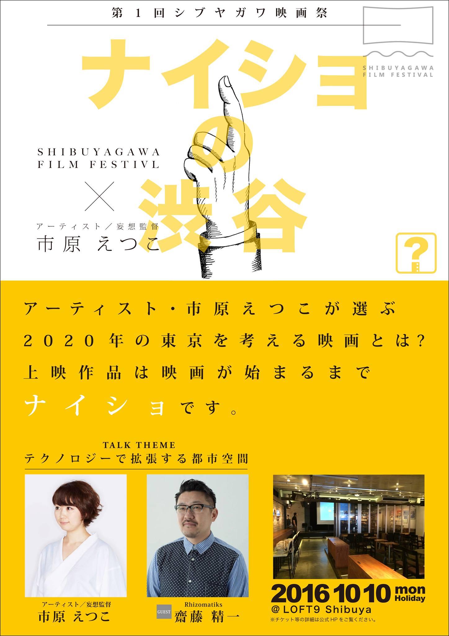 ナイショの渋谷B.jpg