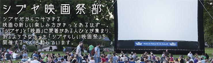 シブヤ映画祭部