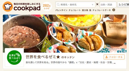 cookpad.png