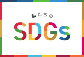 私たちのSDGs 第1回「そもそもSDGsって何だろう?」