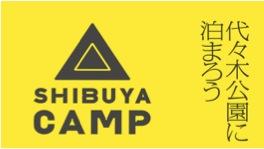 SHIBUYA CAMP 2015  in 防災ライフフェスタ