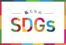 私たちのSDGs 第3回「消費とSDGs:行動をはじめよう」