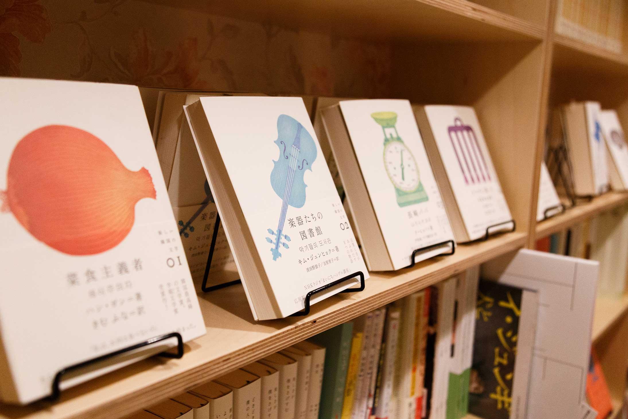 「いまを生きる」韓国文学の世界