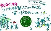 シブヤ大学特製メニューのお店、食い倒れツアー!