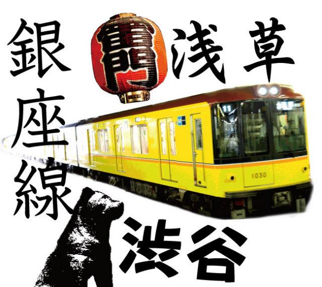銀座線の不思議を訪ねる~浅草・渋谷~乗って歩いて