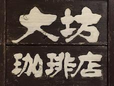 珈琲茶会 〜大坊勝次さんを囲んで〜