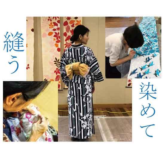 「ガイダンス授業」自分でつくる浴衣~墨田の職人に学ぶ友禅染と和裁