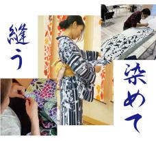 【ガイダンス授業】自分でつくる浴衣~墨田の職人に学ぶ友禅染と和裁(第2期)