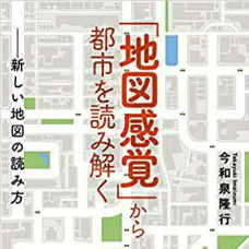 渋谷のまちから、地図感覚をみがく ~地理人的都市の読み解き方