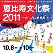 ��寿��祭2011 ��������寿��