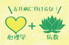 五月病に負けるな! ~心理学&仏教からみる、健やかに毎日を過ごすヒント~