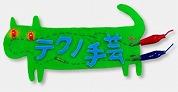 みんなの手芸室06  テクノ手芸部 ~音と光のハイテクマスコットを作ろう!~
