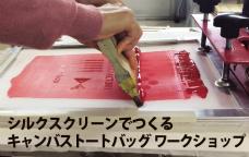 はじめてのシルクスクリーン ~キャンバス・トート・バッグに刷ろう!〜
