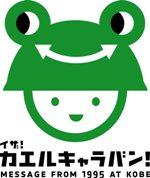 イザ!カエルキャラバン!@加計塚小学校 ~渋谷区新橋地区町会連合会のチャレンジ~
