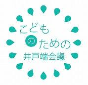 こどものための井戸端会議 〜おしゃべりしながら、楽しくまなぼう!〜