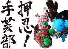 不器用でいこう ~「押忍!手芸部」部活・ロボぐるみ〜