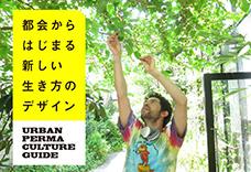 渋谷から始める、持続可能な生活! 東京アーバンパーマカルチャー