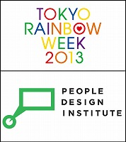 「Tokyo Rainbow Week 2013」って何? ~LGBTが自分らしく過ごす街シブヤへ~