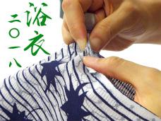 """【3回連続授業】自分で縫い上げる~この夏の浴衣づくり""""2018""""(第一回)"""