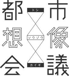 都市想像会議 第6回「10代×都市」 これから渋谷のストリートはどうなっていく?