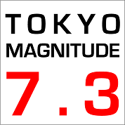 """トーキョー・マグニチュード7.3 〜東京都の被害想定から""""首都直下地震""""をリテラシーする〜"""