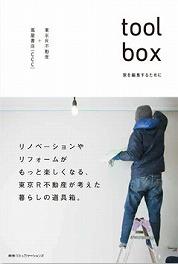 自分の暮らしと住まいを考える ~東京R不動産・toolboxとともに~