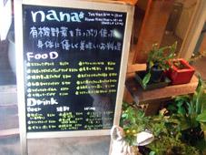 七菜 〜有機野菜のお料理と、あったかスタッフの笑顔でほっこり〜