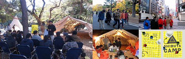 pic_project_shibuyacamp2013.jpg